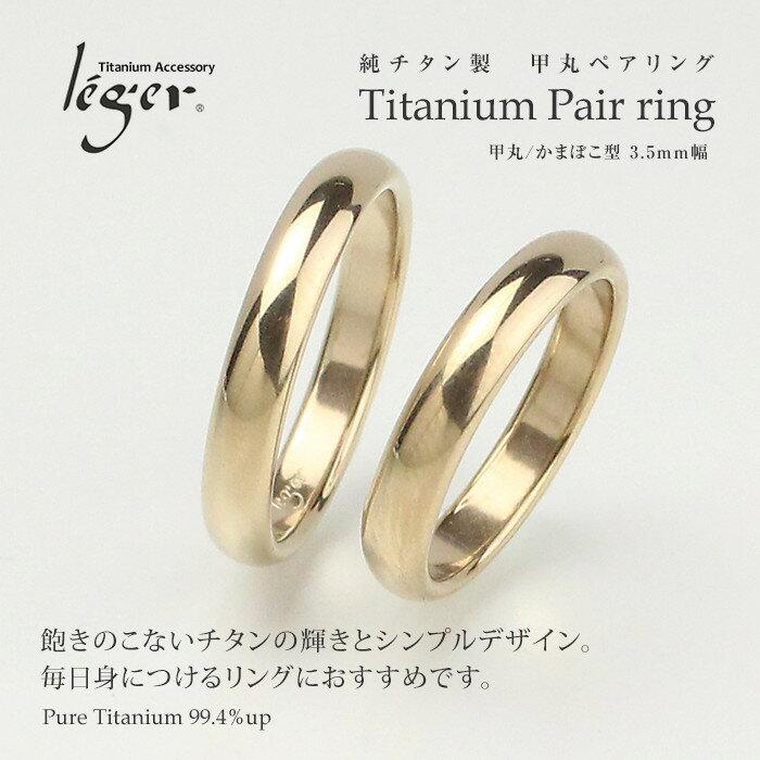 純チタン製ペアリング 甲丸/かまぼこ型3.5mm幅 IPゴールド(マリッジリング / 結婚指輪) U01Ppair