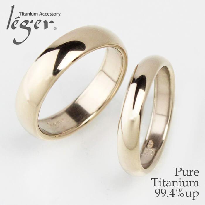 【金属アレルギー対応】 純チタンペアリング 甲丸/かまぼこ型3.5mm幅6.0mm幅 U01PU24Ppair 【いい夫婦の日 / マリッジリング / 結婚指輪】