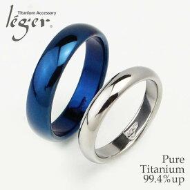 【 金属アレルギー 対応】純チタンペアリング U01U24Bpair 甲丸 かまぼこ型 3.5mm幅 6mm幅【 名入れ 可】( 敬老の日 リング 指輪 結婚指輪 マリッジリング 刻印 IPブルー 青 蒼 blue チタン 純チタン シンプル 男女兼用 メンズ レディース 1号 2号 3号 29号 )
