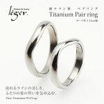 純チタン製ペアリングカーブ型3.5mm幅(マリッジリング/結婚指輪)U02pair【いい夫婦の日】0601楽天カード分割