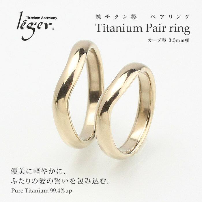 【金属アレルギー対応】 純チタンペアリング カーブ型 3.5mm幅 U02Ppair【いい夫婦の日 / マリッジリング / 結婚指輪】