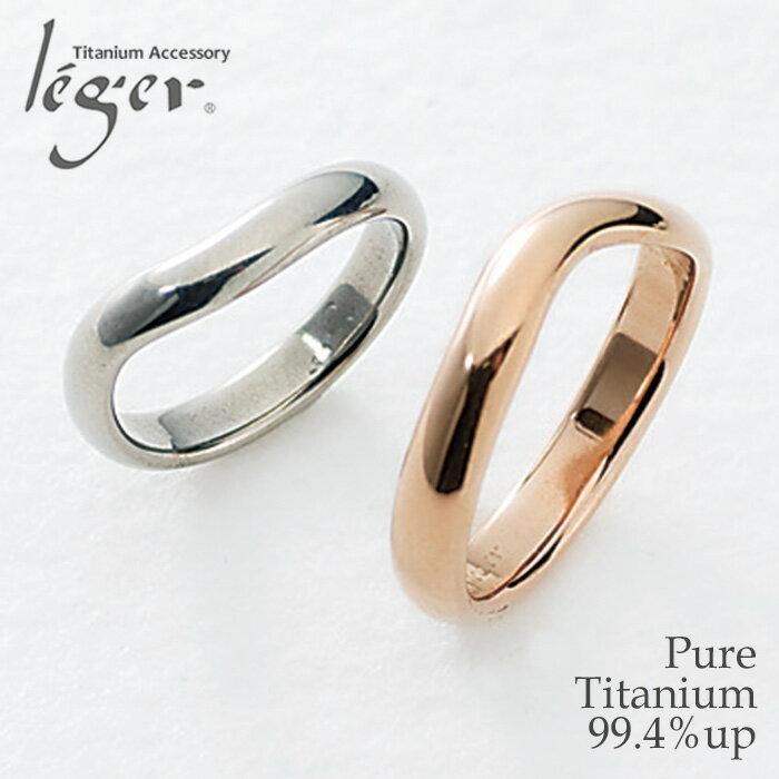 【金属アレルギー対応】 純チタン ペアリング カーブ型3.5mm幅(マリッジリング / 結婚指輪) U02U02Ppair【いい夫婦の日 / マリッジリング / 結婚指輪】