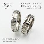 純チタン製ペアリングローマ数字5.0mm幅(マリッジリング/結婚指輪)U09pair