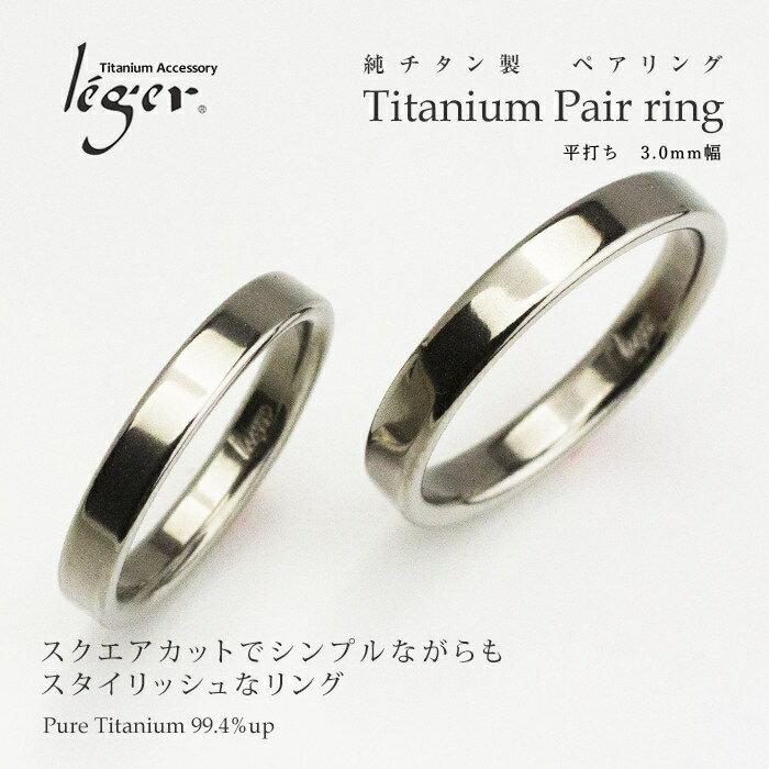 【金属アレルギー対応】 純チタンペアリング 平打ち 3.5mm幅 U12pair【いい夫婦の日 / マリッジリング / 結婚指輪】