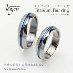 純チタン製ペアリングブルーライン6.0mm幅(マリッジリング/結婚指輪)U15BLpair
