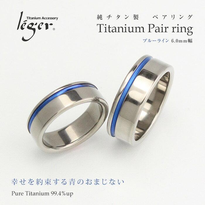 【金属アレルギー対応】 純チタン製ペアリング ブルーライン6.0mm幅 U16BLpair【いい夫婦の日 / マリッジリング / 結婚指輪】