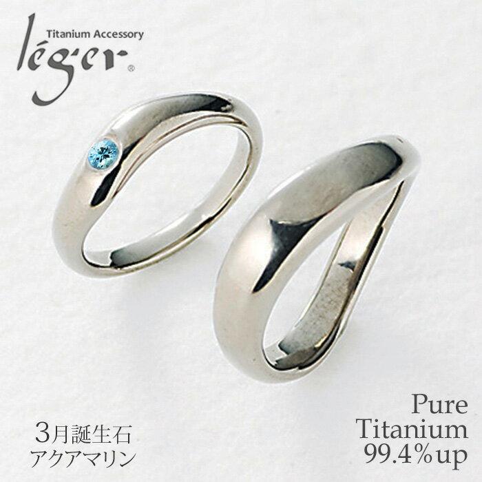 【金属アレルギー対応】 純チタン製 ペアリング 3月誕生石 アクアマリン UB10-3U42pair【いい夫婦の日 / マリッジリング / 結婚指輪】