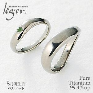 【 金属アレルギー 対応】純チタンペアリング ペリドット UB10-8U42pair( 敬老の日 リング 指輪 ペアリング 結婚指輪 マリッジリング 誕生石 8月 8月生まれ August チタン 純チタン シンプル ユニセ