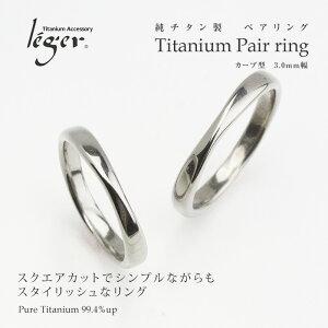 純チタン製ペアリング(マリッジリング/結婚指輪)U97pair