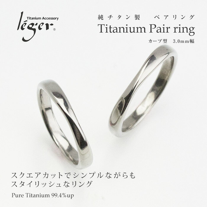 【金属アレルギー対応】 純チタン製ペアリング(マリッジリング / 結婚指輪) U97pair