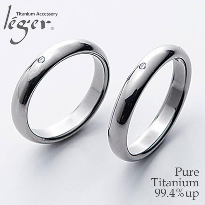 【金属アレルギー対応】 純チタンマリッジリング(結婚指輪) ダイヤモンド入り 甲丸/かまぼこ型3.5mm幅 UB01-4pair