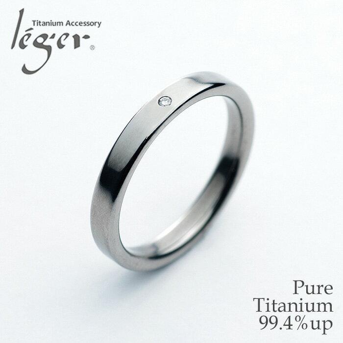 【金属アレルギー対応】 純チタンマリッジリング(結婚指輪) ダイヤモンド入り 平打ち3mm幅 UB12-4