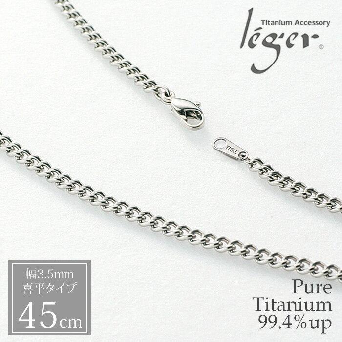 【金属アレルギー対応】 純チタンネックレスチェーン キヘイ(喜平)ネックレス 3.5mm幅/45cm/フック D45F