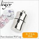 純チタン製ピルケース(ニトロケース,薬入れ,カロートetc) PC11-3 (カプセルのみ) 0601楽天カード分割