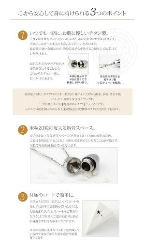 【金属アレルギー対応】純チタン遺骨ペンダントPC43-1(メモリアルネックレス/メモリアルペンダント)