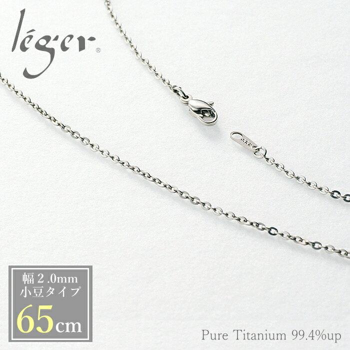 【金属アレルギー対応】 純チタンネックレスチェーン アズキ(小豆)ネックレス 2.0mm幅/65cm/フック A65F