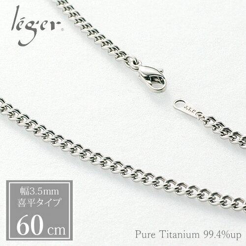 【金属アレルギー対応】 純チタンネックレスチェーン キヘイ(喜平)ネックレス 3.5mm幅/60cm/フック D60F