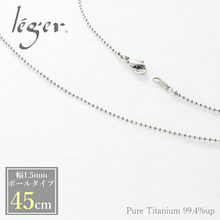 【金属アレルギー対応】 純チタンネックレスチェーン ボールネックレス 1.5mm幅/45cm/フック I45F