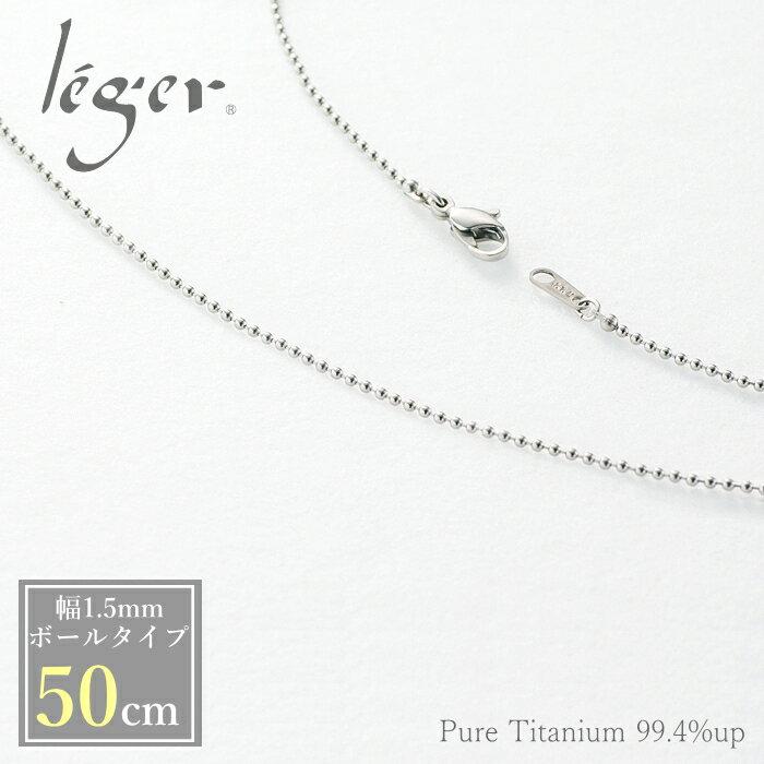 【金属アレルギー対応】 純チタンネックレスチェーン ボールネックレス 1.5mm幅/50cm/フック I50F