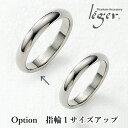 リングサイズUP 1本分 (幅3.5mmまで +1号まで) ring