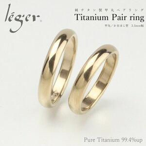 純チタン製ペアリング甲丸/かまぼこ型3.5mm幅IPゴールド(マリッジリング/結婚指輪)U01Ppair