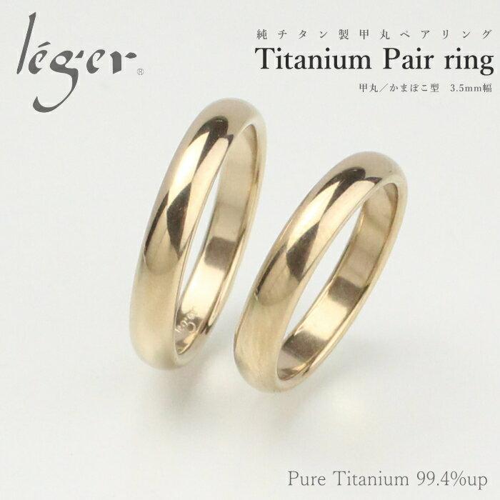 【金属アレルギー対応】 純チタンペアリング 甲丸/かまぼこ型3.5mm幅 IPゴールド(マリッジリング / 結婚指輪) U01Ppair