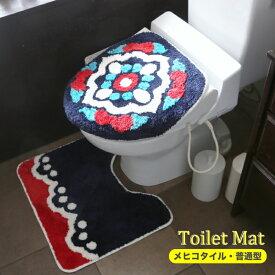 トイレマット トイレ フタカバー 大型 おしゃれ 2点セット ネイティブ柄 花柄 雑貨 インテリア エスニック アジアン ネイティブ チチカカ公式 TITICACA / トイレマット2点セット《メヒコ・普通型》 zescb2385