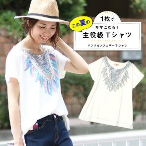 アフリカンフェザーTシャツ