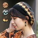 【期間限定★WEB限定SALE】 ニットベレー帽 帽子 ぼうし レディース 秋 冬 幾何学柄 キカ ふわふわ もこもこ 柔らかい…
