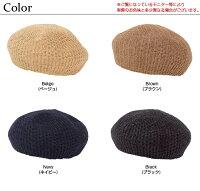 ペーパー素材で涼し気なベレー帽/レディース/ハット/帽子/ベレー帽/ペーパー素材/ペーパー素材ベレー帽〔第1弾!予約販売〕