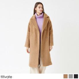 シャギーワイドチェスターコート/長めの丈感で大人っぽく着用できる/アウター/レディース/コート/ロング丈/オーバーサイズ/定番/シンプル
