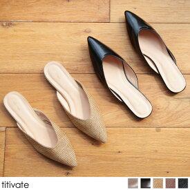 ポインテッドトゥミュール/フラットタイプでさらっと履ける/シューズ/レディース/靴/ミュール/フラット/ポインテッドトゥ/スリッパシューズ
