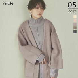 ウール混ニットコート/コートとしても着用できる暖かみのあるウール混ニットを使用/アウター/レディース/カーディガン/羽織り/オーバーサイズ/ボリュームスリーブ/厚手/ニット
