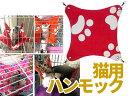 猫用/ニャンモック ハンモック 寝袋 多頭飼い/春夏用/足跡柄#レッドM 送料無料【S.Pack】