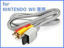 Wii 専用 AVケーブル コネクトコード 周辺機器【S.Pack】