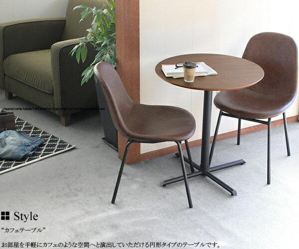 【送料無料】 SST-280 SST 280 DB ウォールナット スチール ブラウン カフェテーブル ラウンドテーブル 丸テーブル コンパクト カフェ 丸型 円形 PROP プロップ 通販