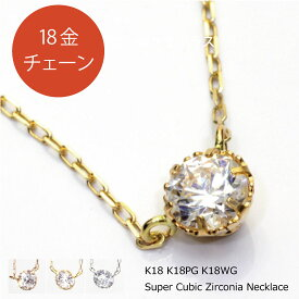 【新品】18金 一粒 ネックレス シンプル スーパーキュービックジルコニア 4mm K18 K18WG K18PG 18K おしゃれ レディース かわいい ギフト プレゼント | キュービックジルコニア イエローゴールド ホワイトゴールド ゴールド