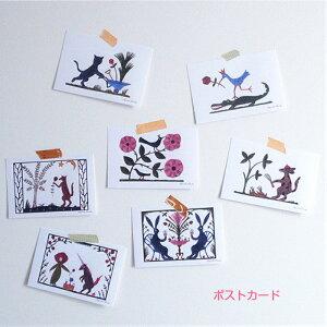 ポストカード 絵はがき 北欧 Agneta Flock アグネータ・フロック アート メッセージカード かわいい おしゃれ 飾る 猫 犬 鳥 花 キツネ 薔薇 うさぎ ユニコーン ワニ 可愛い お洒落 北欧 スウェー
