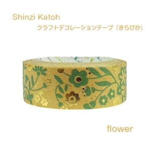 Shinzi Katoh シンジ カトウ クラフトデコテープ きらぴか flower マスキングテープ マステ 花 文房具 雑貨 可愛い キラキラ ゴールド お洒落 プレゼント かわいい おしゃれ