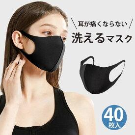 【マラソンP10倍】40枚入 即日発送 即納 マスク 3D 立体 大人用 男女兼用 ウレタンマスク ブラック 洗える 花粉症 通気性 繰り返し 伸縮性 限定価格ウイルス 40枚
