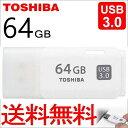 【USBメモリ】 64GB 東芝 TOSHIBA USB3.0 メモリーカード PC 海外パッケージ品 ◎