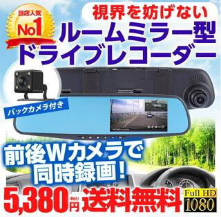 【ドライブレコーダー】ミラー型フロント・リヤダブルカメラ4.3インチモニター薄型スマート循環上書き録画Gセンサー搭載◇