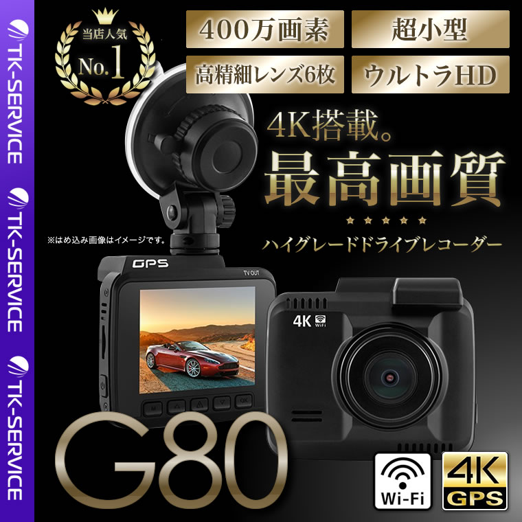 ドライブレコーダー 駐車監視 ステッカー 広角150度 カメラ 高画質 Gセンサー wifi アプリ GPS 4K ウルトラ Full HD 防犯