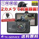 ドライブレコーダー Wカメラ搭載 送料無料 お手軽・フルHDドライブレコーダー 高画質 1080P 120度 Gセンサー 日本語説…