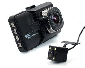 【15日限定P10倍】進化版 ドライブレコーダー 前後 Wカメラ搭載 送料無料 IPS液晶 フルHD 高画質 1080P 120度 Gセンサー 日本語説明書