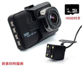 【15日限定P10倍】進化版 ドライブレコーダー 前後 Wカメラ搭載 送料無料 IPS液晶 16GB メモリーカード セット フルHD 高画質 1080P 120度 Gセンサー 日本語説明書