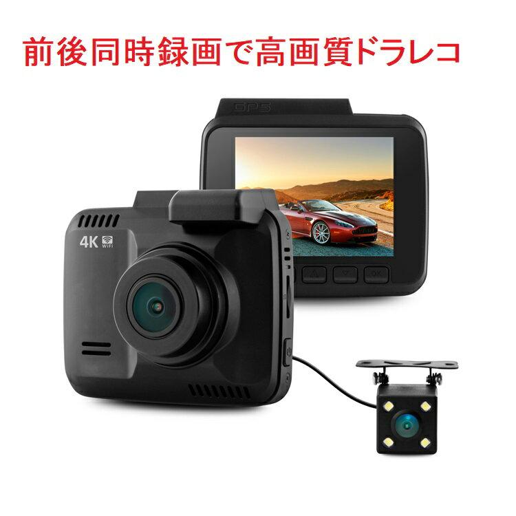 ドライブレコーダー 前後 2カメラ 16GB メモリーカード セット 駐車監視 ステッカー バックカメラ Gセンサー wifi GPS ウルトラ Full HD 防犯