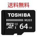 メモリーカードtoshiba microSDカード マイクロ カード 64GB UHS-1 U1対応 100MB/s 海外パッケージ品