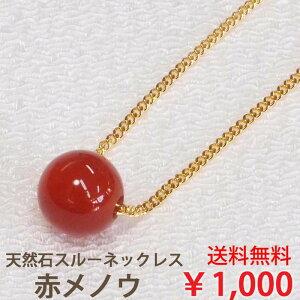 赤メノウ 一粒 ネックレス (8mm) 天然石 スルーネックレス レッド アゲート オニキス シンプル スルー ペンダント 【 送料込み ポイント消化 プチプラ 買いまわり 】