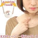 K10 あこや真珠 7mm パール ネックレス 一粒 スルー ペンダント パールネックレス 1粒 本真珠 PG YG WG ピンク イエロー ホワイト ゴールド ダイヤカットチェーン  10金 10K